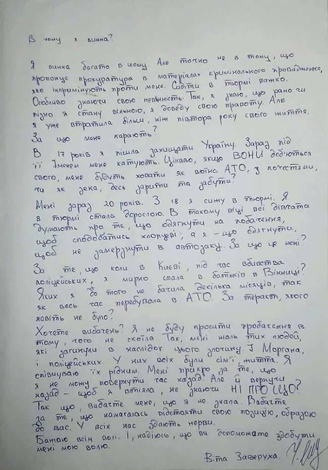 Патриарх Филарет наградил 100 бойцов АТО церковными отличиями - Цензор.НЕТ 1990