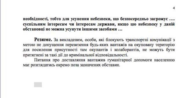 Силовой вариант решения вопроса блокады Донбасса на СНБО не рассматривался, - Насалик - Цензор.НЕТ 7590