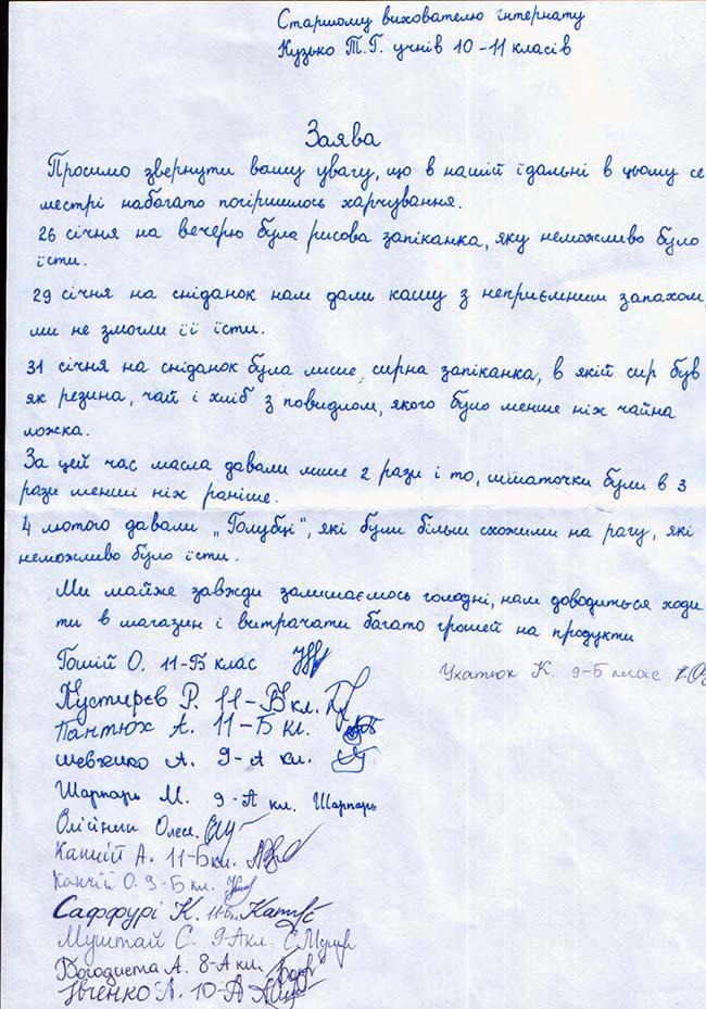 Лижні інструктори  схеми януковича 1a774b3d280ed