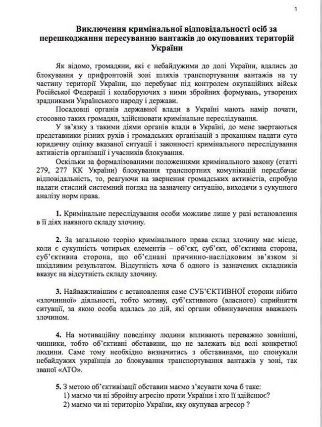 Силовой вариант решения вопроса блокады Донбасса на СНБО не рассматривался, - Насалик - Цензор.НЕТ 7127