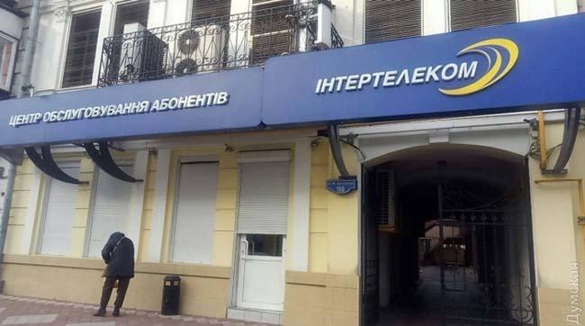 Обыски СБУ привели кпрекращению работы «Интертелекома»