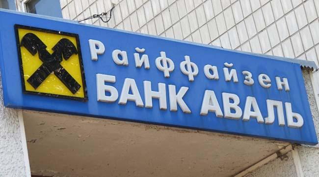 Райффайзенбанк готовится обслуживать жителей ДНР иЛНР