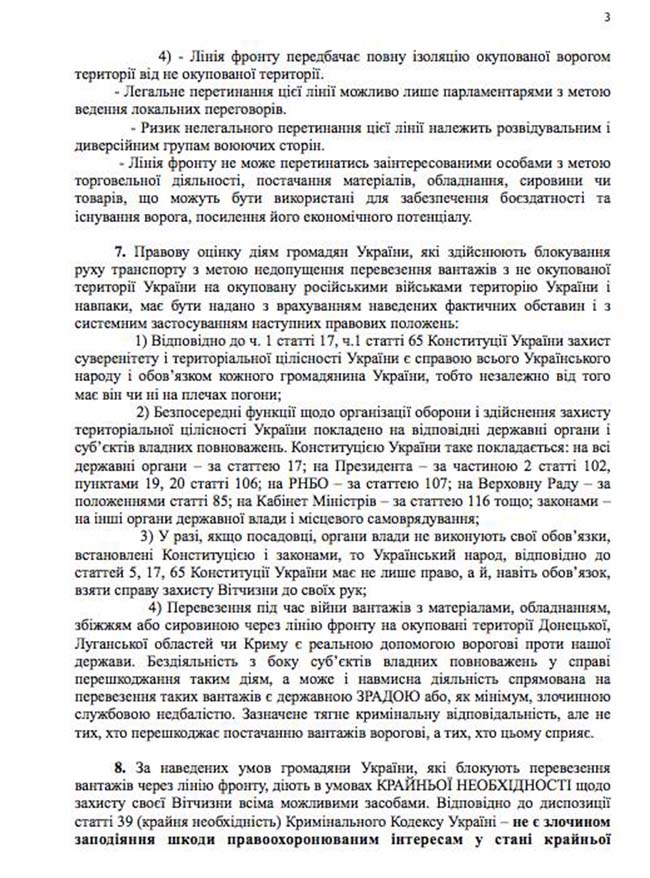 Силовой вариант решения вопроса блокады Донбасса на СНБО не рассматривался, - Насалик - Цензор.НЕТ 1684