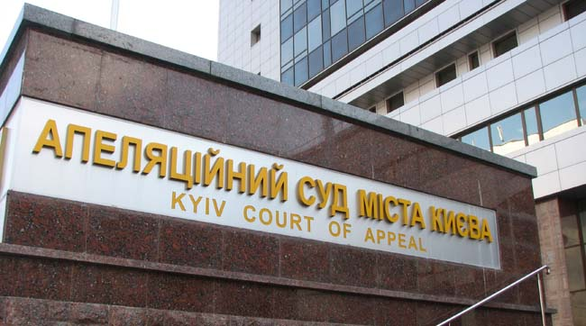 Апеляційний суд заарештував екс-голову податкової Печерського району Києва