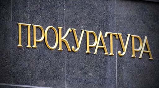 Прокуратура Київської області затримала на неправомірній вигоді державного виконавця