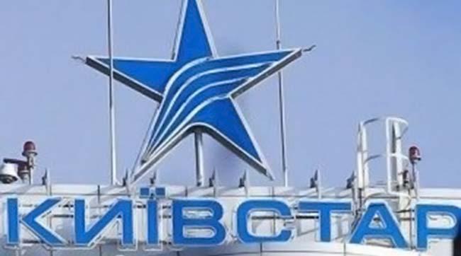 Київстар спростував інформацію про доступ доклієнтської бази співробітникам Генпрокуратури