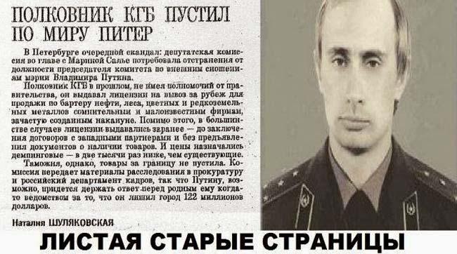 Картинки по запросу о ВОРЕ Путине