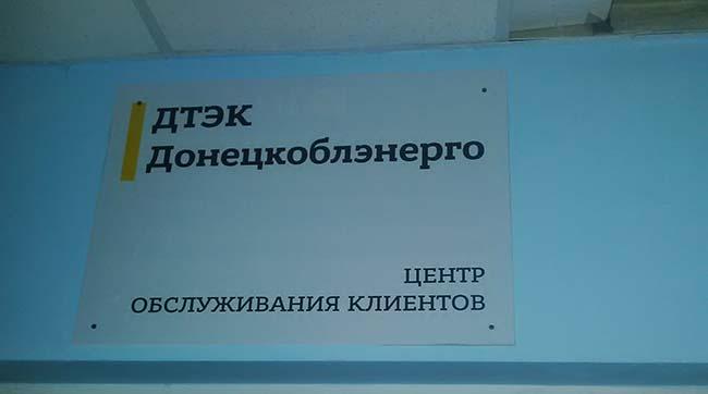 Ахметов намеренно гнобит средний и мелкий бизнес в Донецкой области