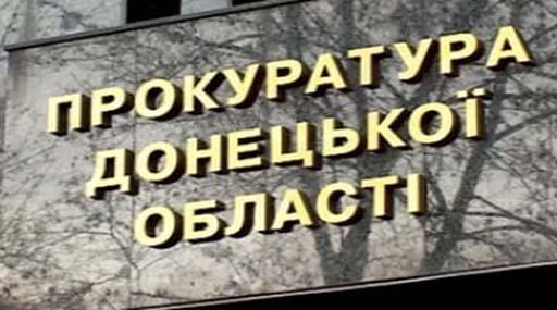 Люстрація на марші: в прокуратуру Донеччини повертається людина головного «прокуратора» епохи януковича